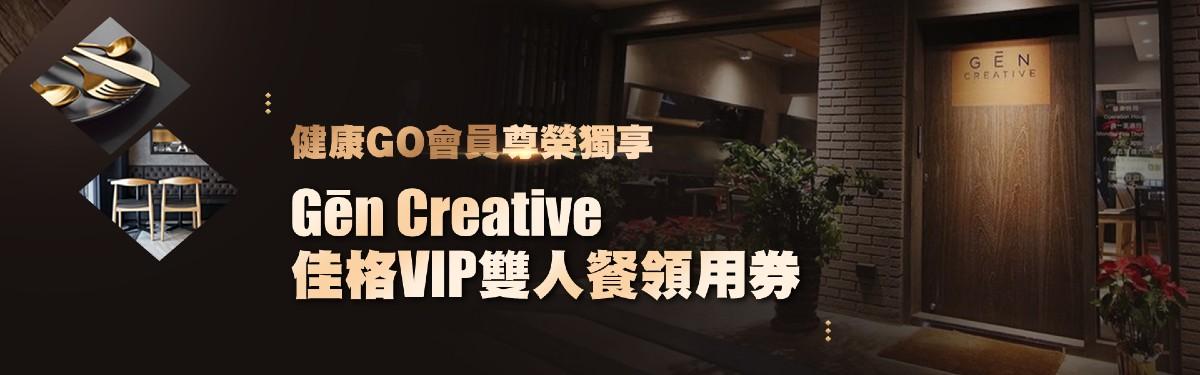 Gēn Creative 佳格VIP 雙人餐活動